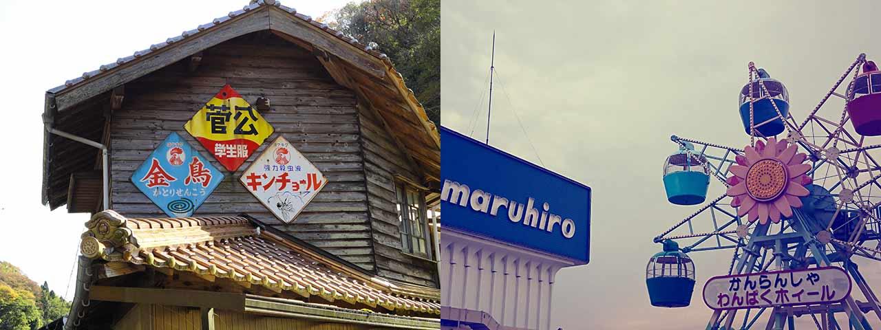 ホーロー看板・レトロ建物写真