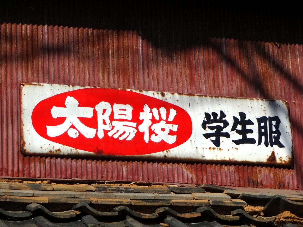 太陽桜学生服