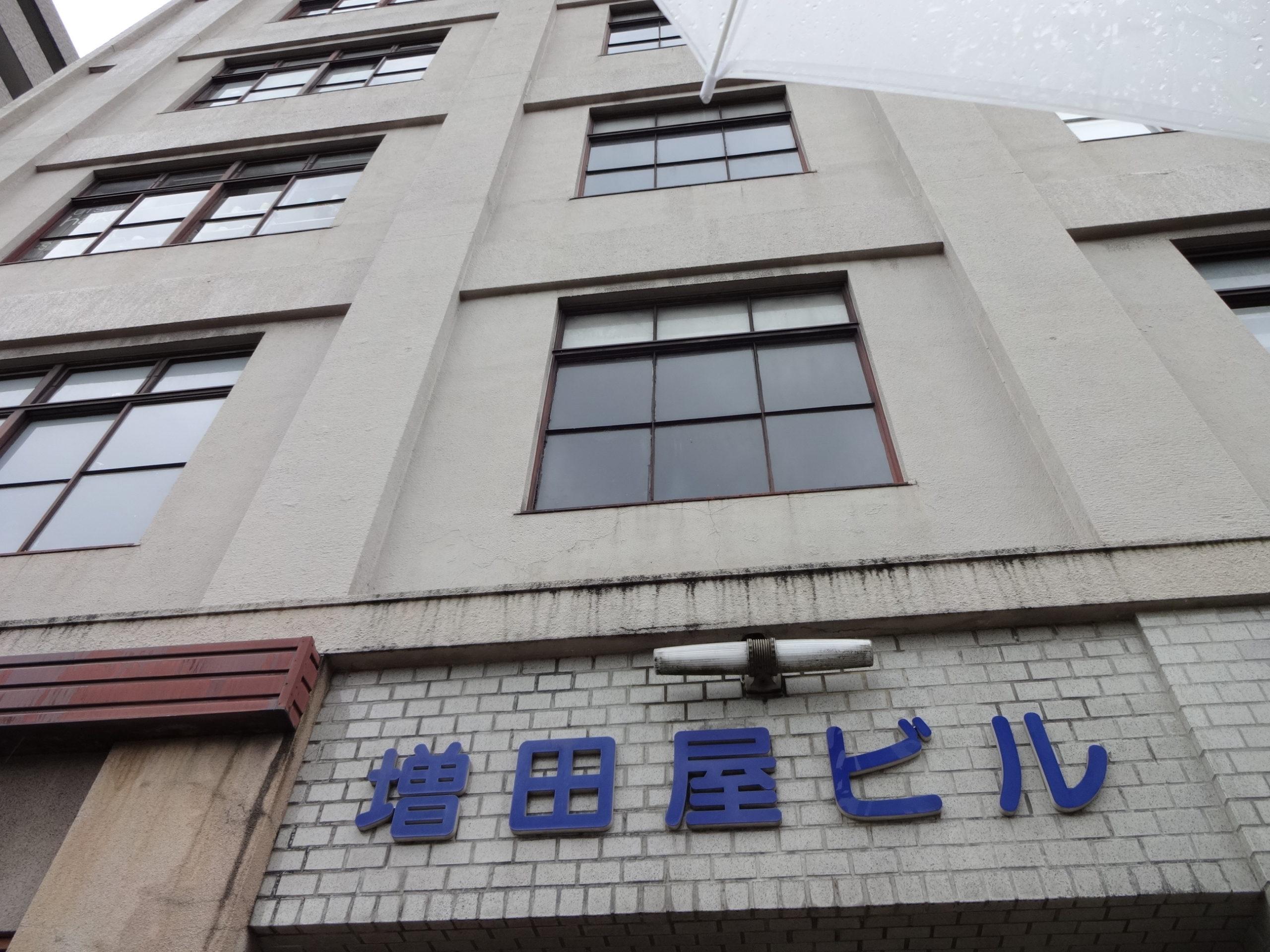 増田屋ビル
