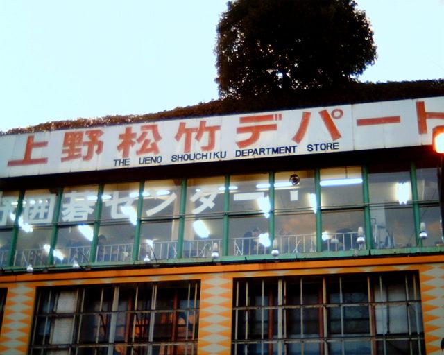 上野松竹デパート