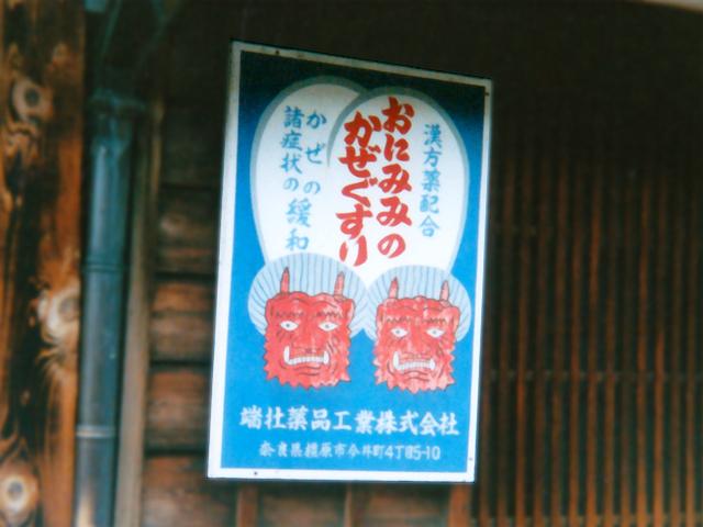 おにみみのかぜぐすり(奈良・橿原市)