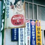 オロナミンC・新聞社(群馬・四万温泉)
