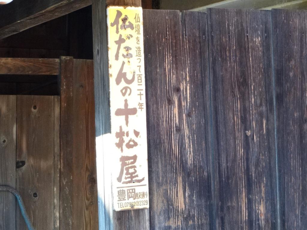 ホーロー看板・仏だんの十松屋(京都・伊根町)