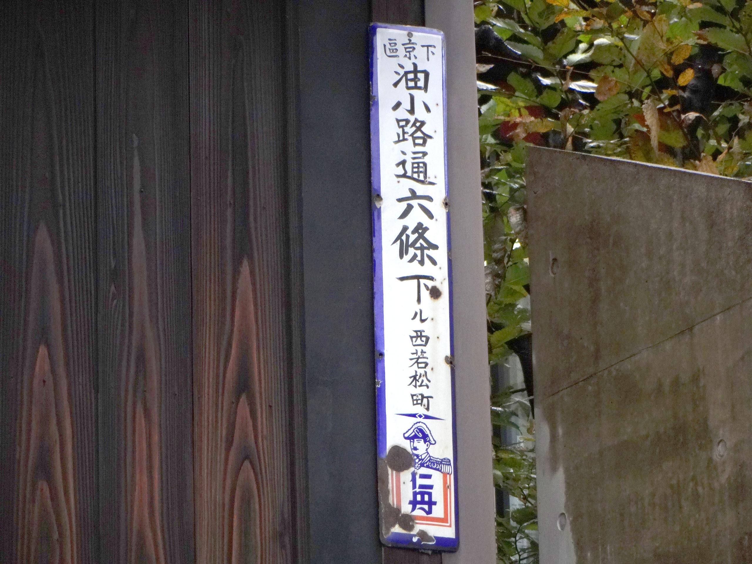 ホーロー看板(関西)