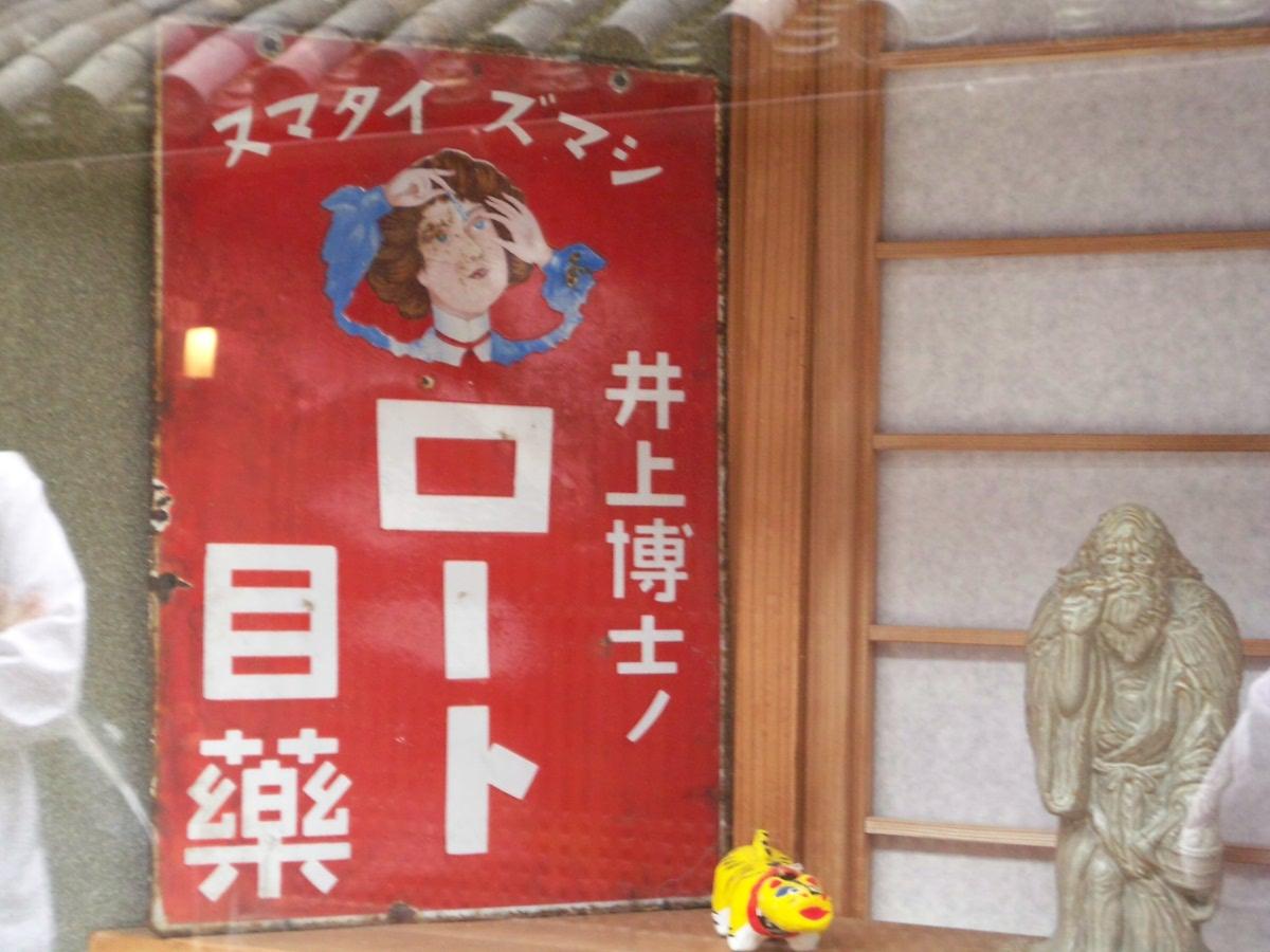 ホーロー看板 京都・奈良