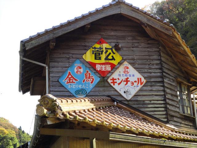 金鳥・菅公学生服(石見銀山)