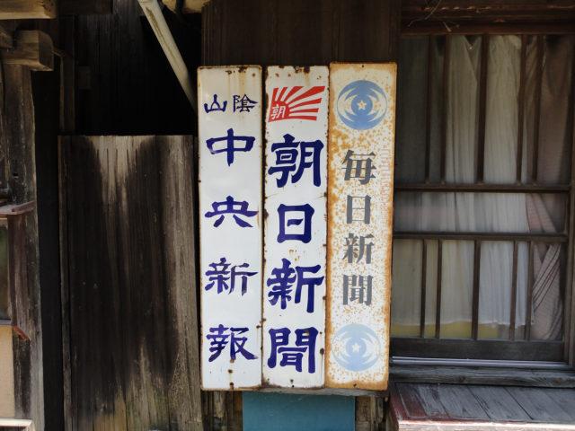 新聞社ホーロー看板(石見銀山)