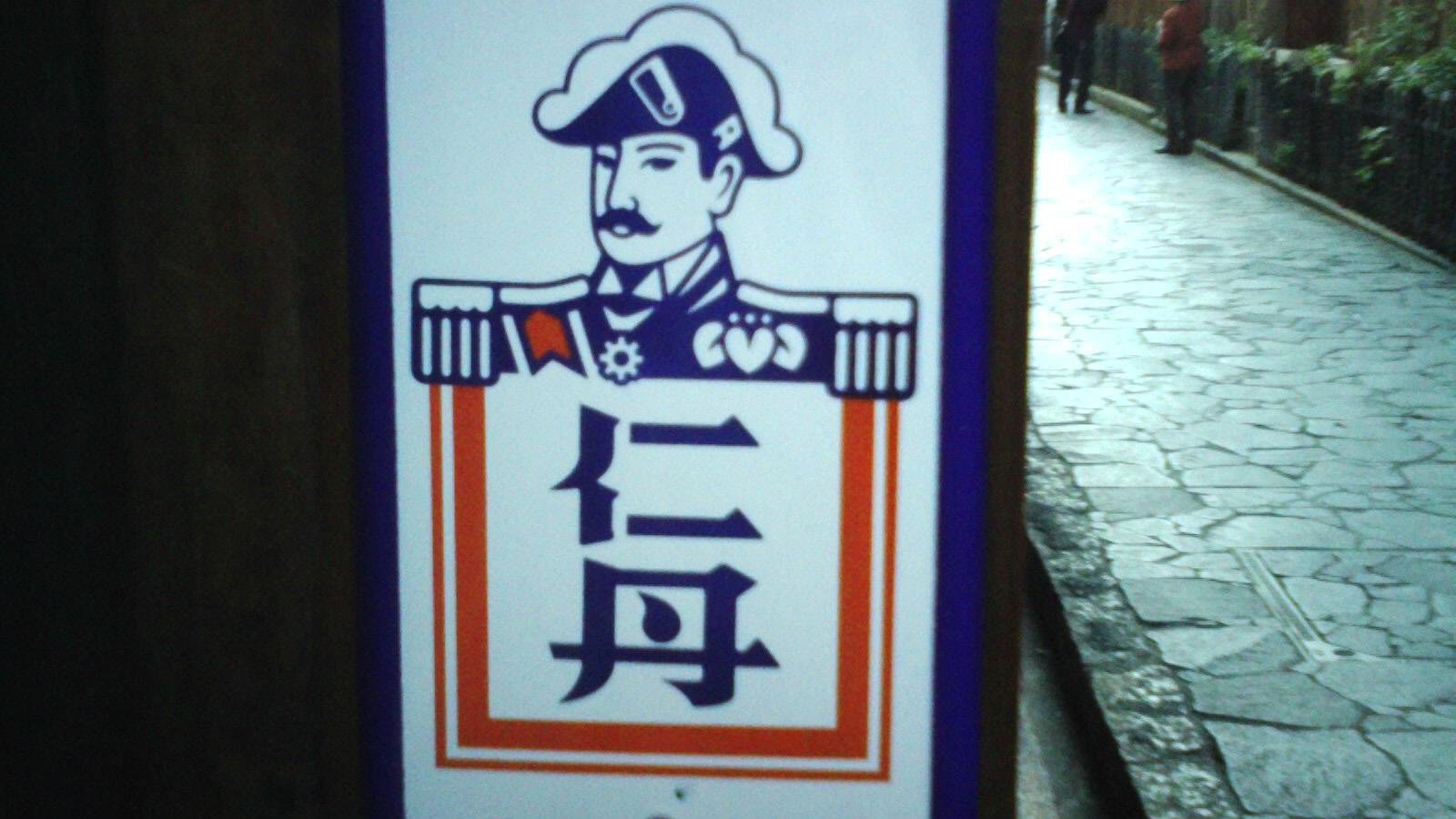 住所つきホーロー看板(仁丹)
