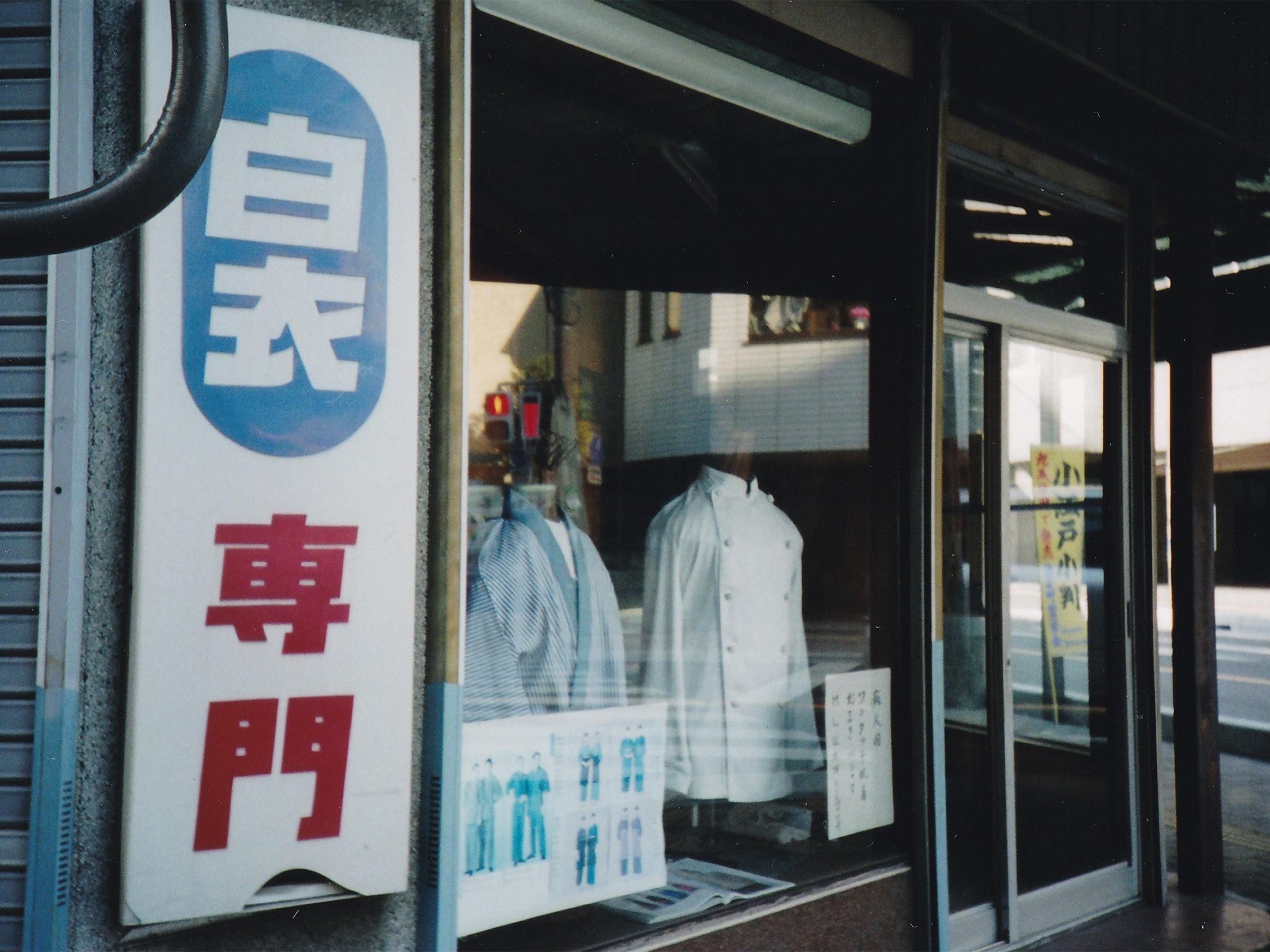 白衣専門店