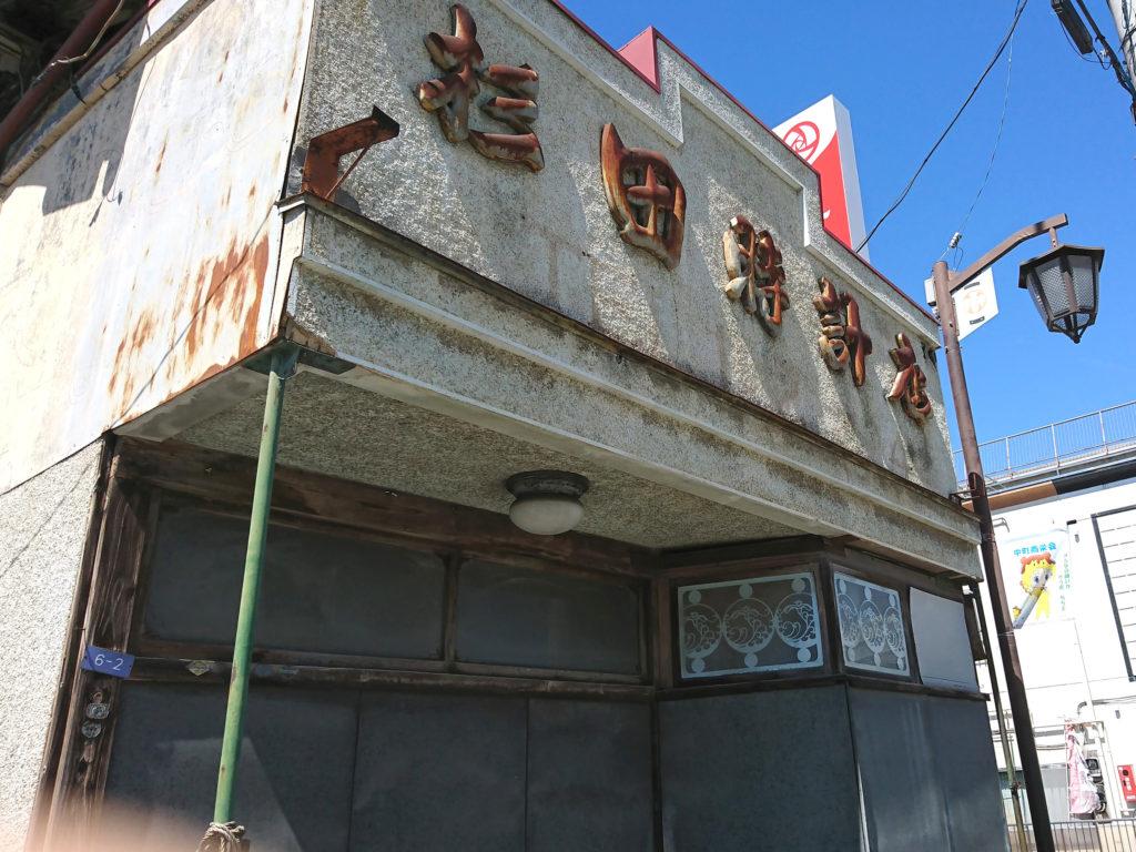 杉田時計店(秩父)
