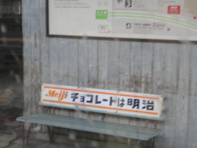 ベンチホーロー看板(明治チョコレート)富山電鉄