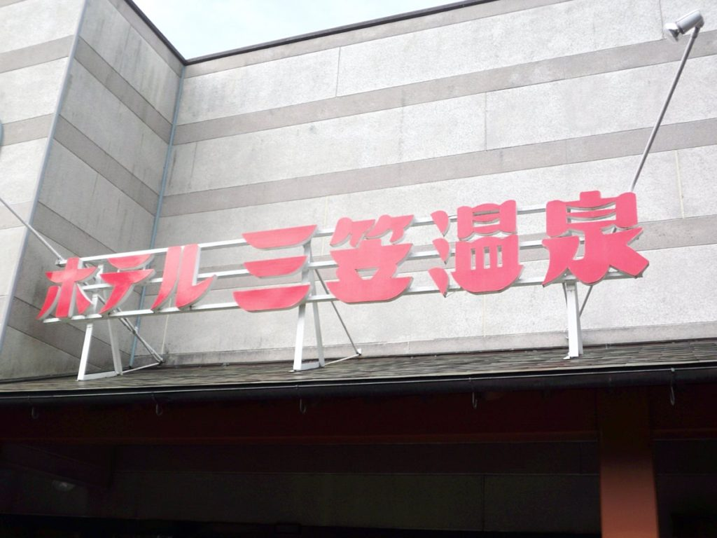 タイポさんぽ・ホテル三笠温泉