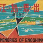 江ノ島の思い出(レトロ絵葉書)
