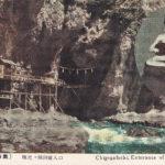 レトロ江ノ島彩色絵はがき