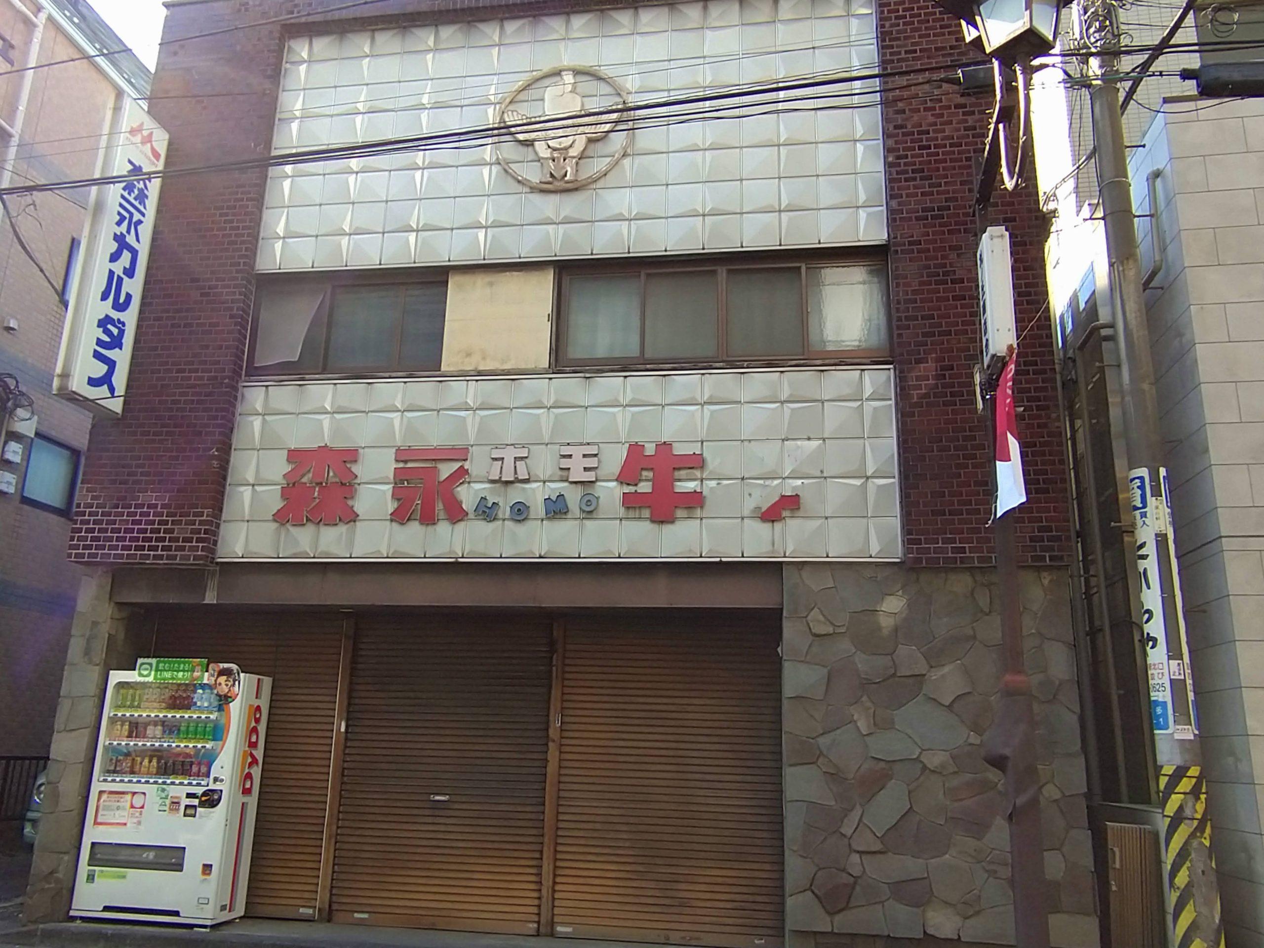 森永乳業宅配店