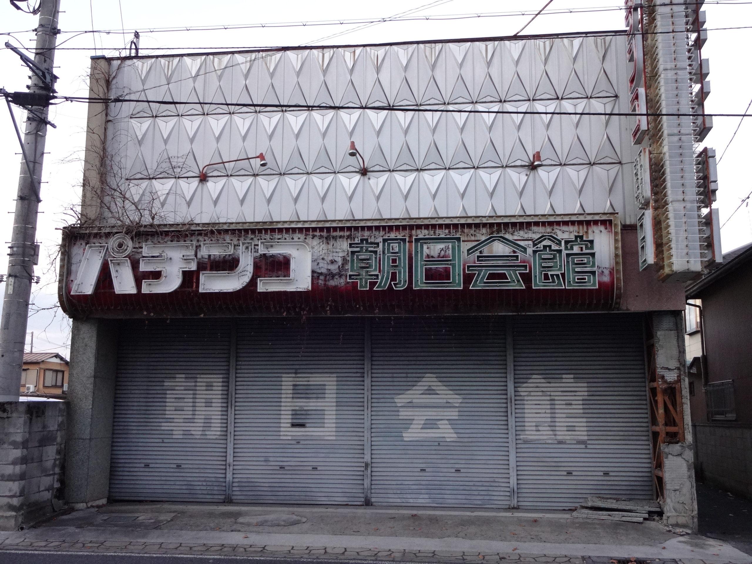 パチンコ朝日会館