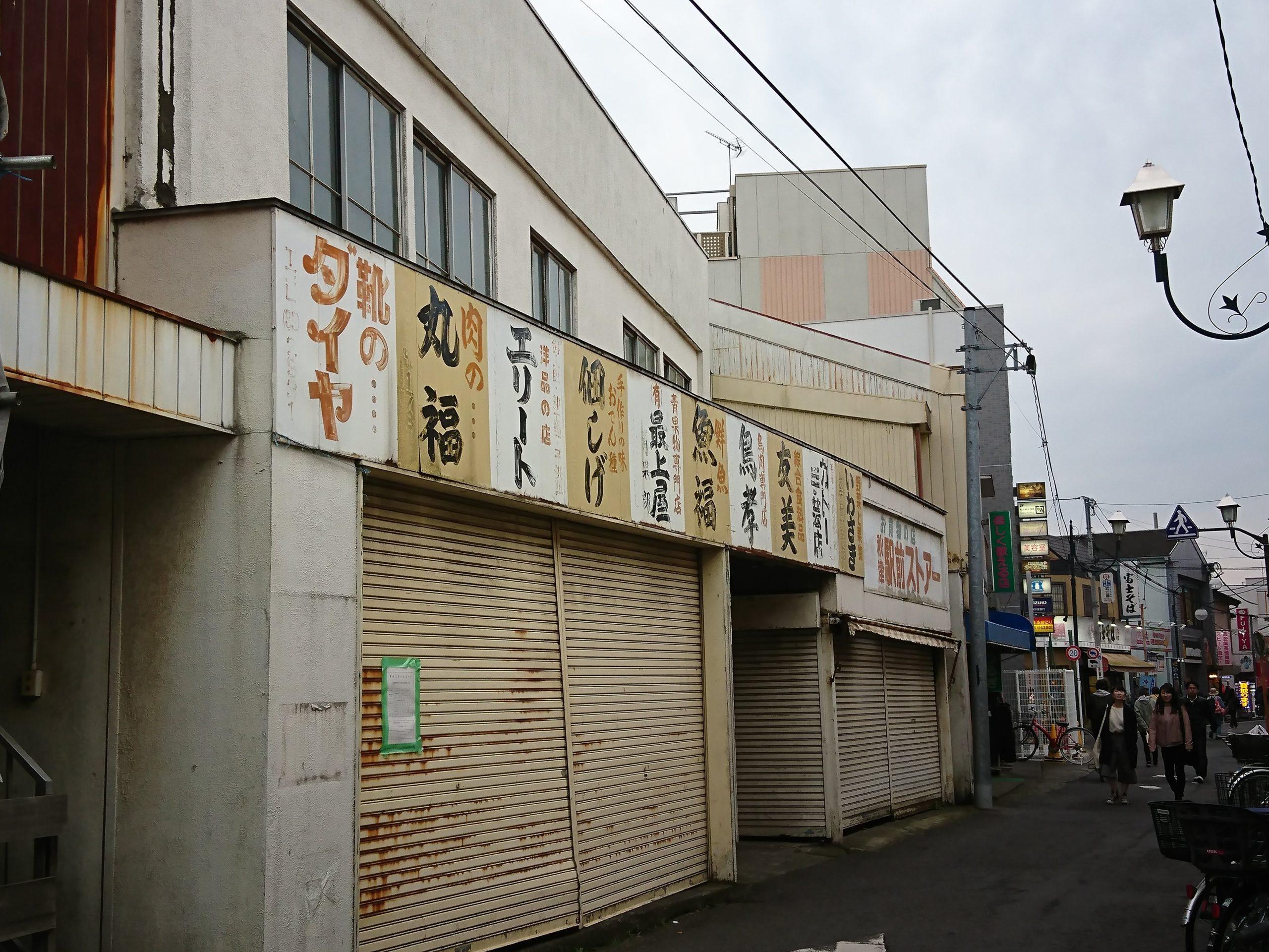 秋津駅前ストアー