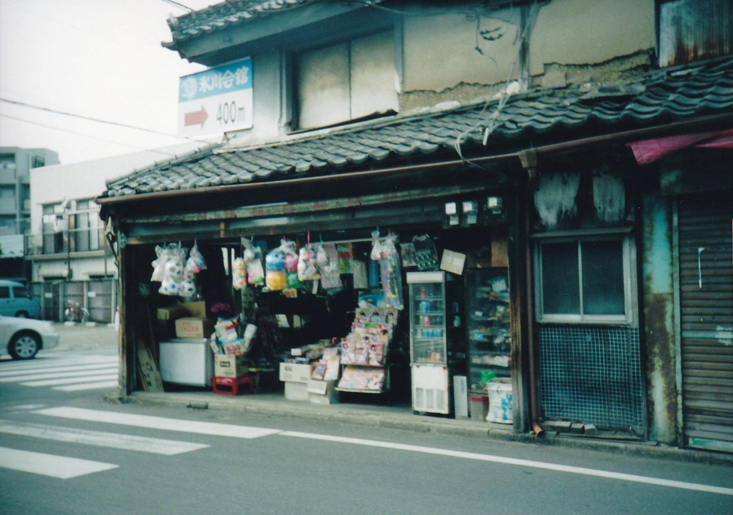 梅原菓子店